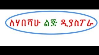 FinfinneeTube: ለሃበሻሁ ልጅ, ለዲያስፖራ / To the Habeshaw Lij, the Diaspora