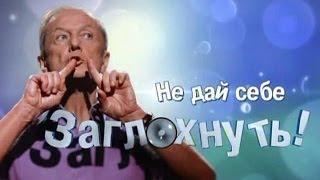 Михаил Задорнов Не дай себе заглохнуть!