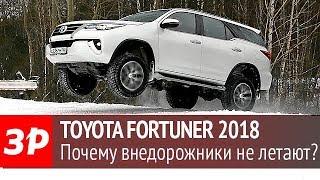 Toyota Fortuner - тест-драйв «За рулем». Видео тесты За Рулем.