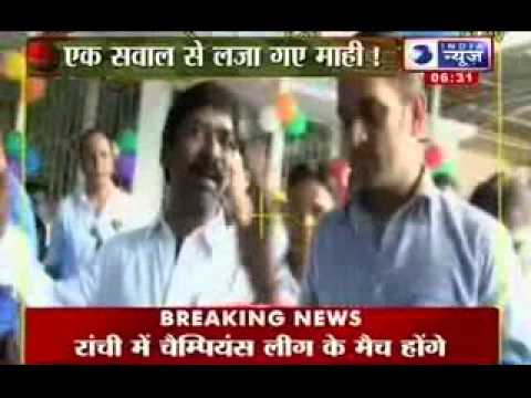 India News: Secret video of Mahendra Singh Dhoni and Wife Sakshi
