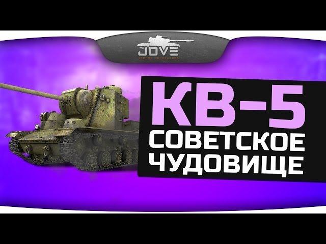 Обзор тяжелого танка КВ-5 от Jove [Virtus.Pro] в World of Tanks (0.8.11)