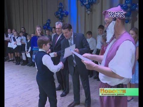 Отличники учёбы получили стипендии главы Искитимского района