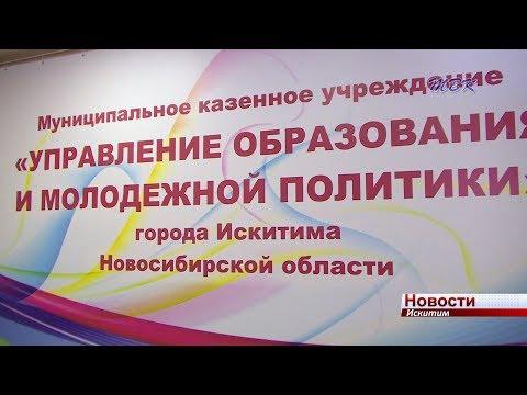 Искитимцы защитили проекты в рамках фестиваля молодежных идей