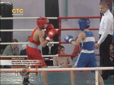 Краевое первенство по боксу среди юношей