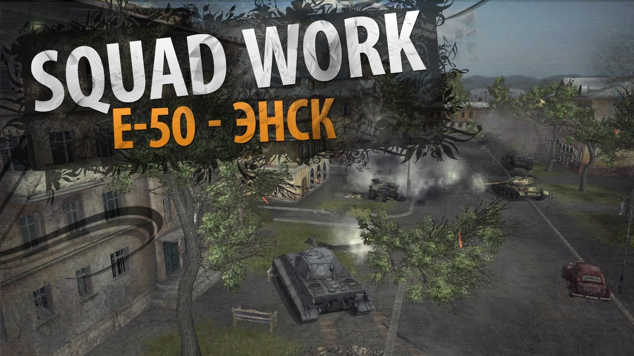 Dogfight (E-50 - Энск)