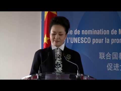 Peng Liyuan nommée Envoyée spéciale de l'UNESCO
