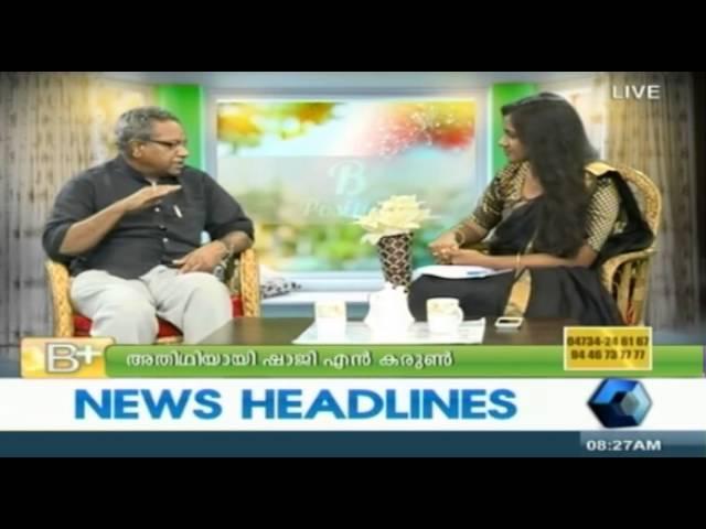 B Positive - Director Shaji N Karun talks about film festivals