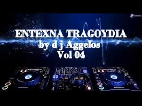 ENTEXNA TRAGOYDIA by dj Aggelos Vol 04