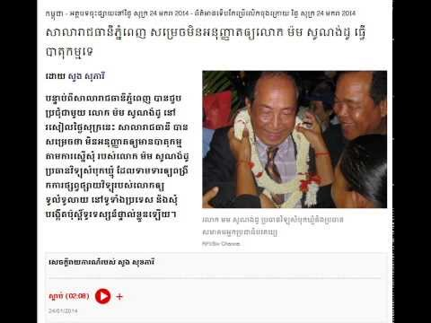 Phnom Penh Municipality Decided Not Allow Mr  Mam Sonando Holding Demonstration