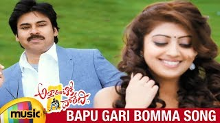 Attarintiki Daredi Songs HD Bapu Gari Bomma Song Pawan