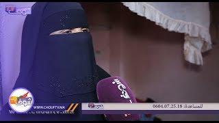 مأساة مغربية منقبة: حياتي ضاعت..هرب عليا راجلي ومشا لسوريا أنا و 6 الدراري.. | حالة خاصة