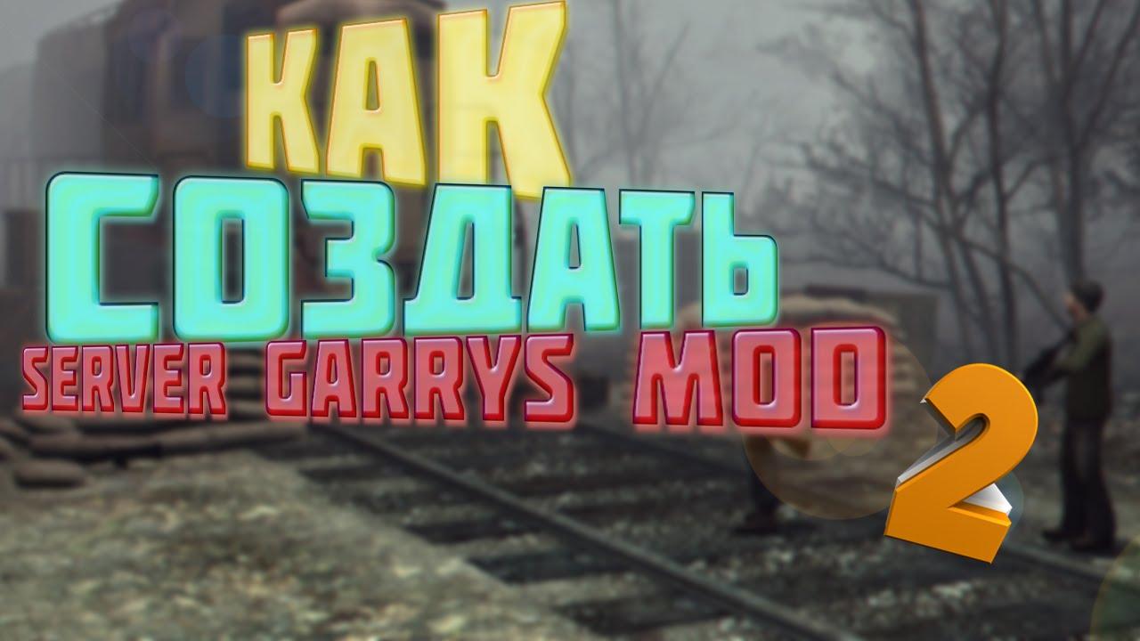 Создание сервера Garry's Mod DarkRP #2 (Установка карты)
