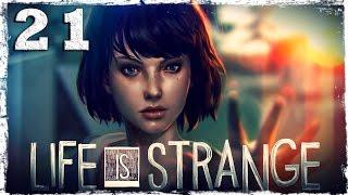 Life is Strange. #21: Мужское общежитие.