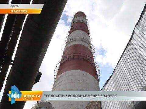 ТЕПЛОСЕТИ / ВОДОСНАБЖЕНИЕ / ЗАПУСК