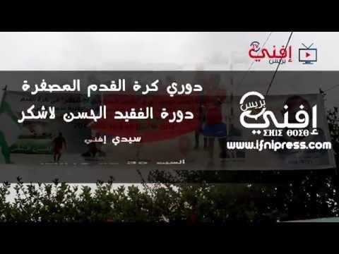 دوري كرة القدم المصغرة دورة الفقيد الحسن لاشكر 2015