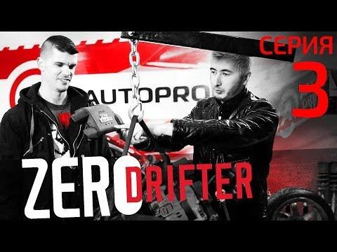 ZeroDrifter - Минус 200 л.с.