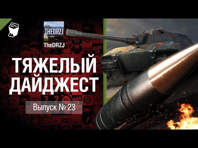 Тяжелый дайджест №23 - от TheDRZJ [World of Tanks]