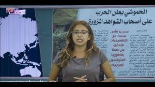 شوف الصحافة: الحموشي يعلن الحرب على اصحاب الشواهد المزورة |
