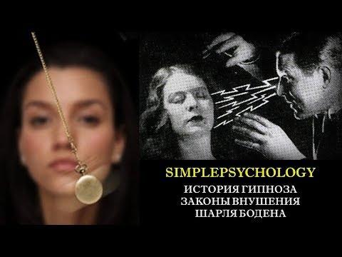 История гипноза. Законы внушения Шарля Бодена.