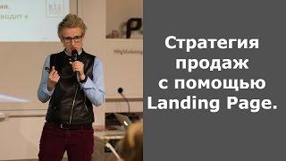 Стратегия продаж с помощью Landing Page