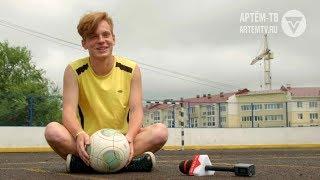 Артёмовский футбольный фристайлер Илья Барбашинов