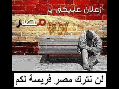 زعلان عليكى يا مصر I`AM SAD FOR EGYPT - ابلغ رد لاحداث مصر
