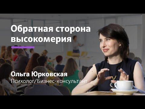 Обратная сторона высокомерия (Ольга Юрковская)