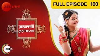 Rajlakshmi Kurukshetram Episode 160 September 11, 2014