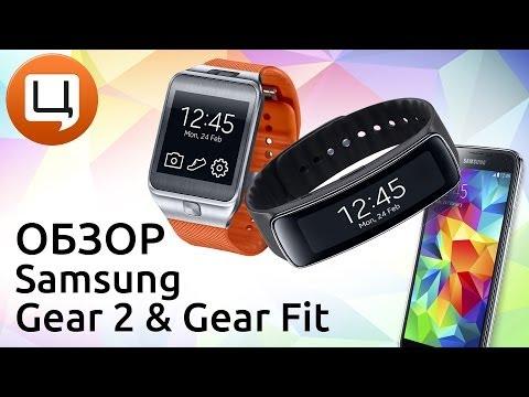 Обзор Samsung Gear 2 и Samsung Fit. Гаджетариум, выпуск 46