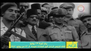 بيان ثورة 23 يوليو 1952 بصوت الرئيس