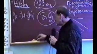 Йонас Герви 1992. Принципы протоматериального преобразования