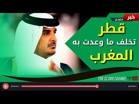 دولة قطر تصدم المغرب بهذا القرار المفاجئ