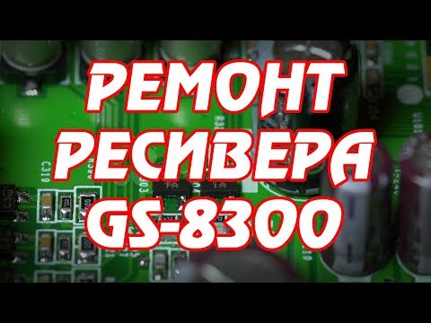 Ремонт ресивера GS-8300