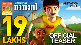 Mayavi 1 - Official Teaser of Super hit Animation Video for Kids view on youtube.com tube online.