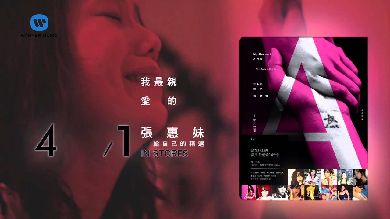 張惠妹 - Magazine cover