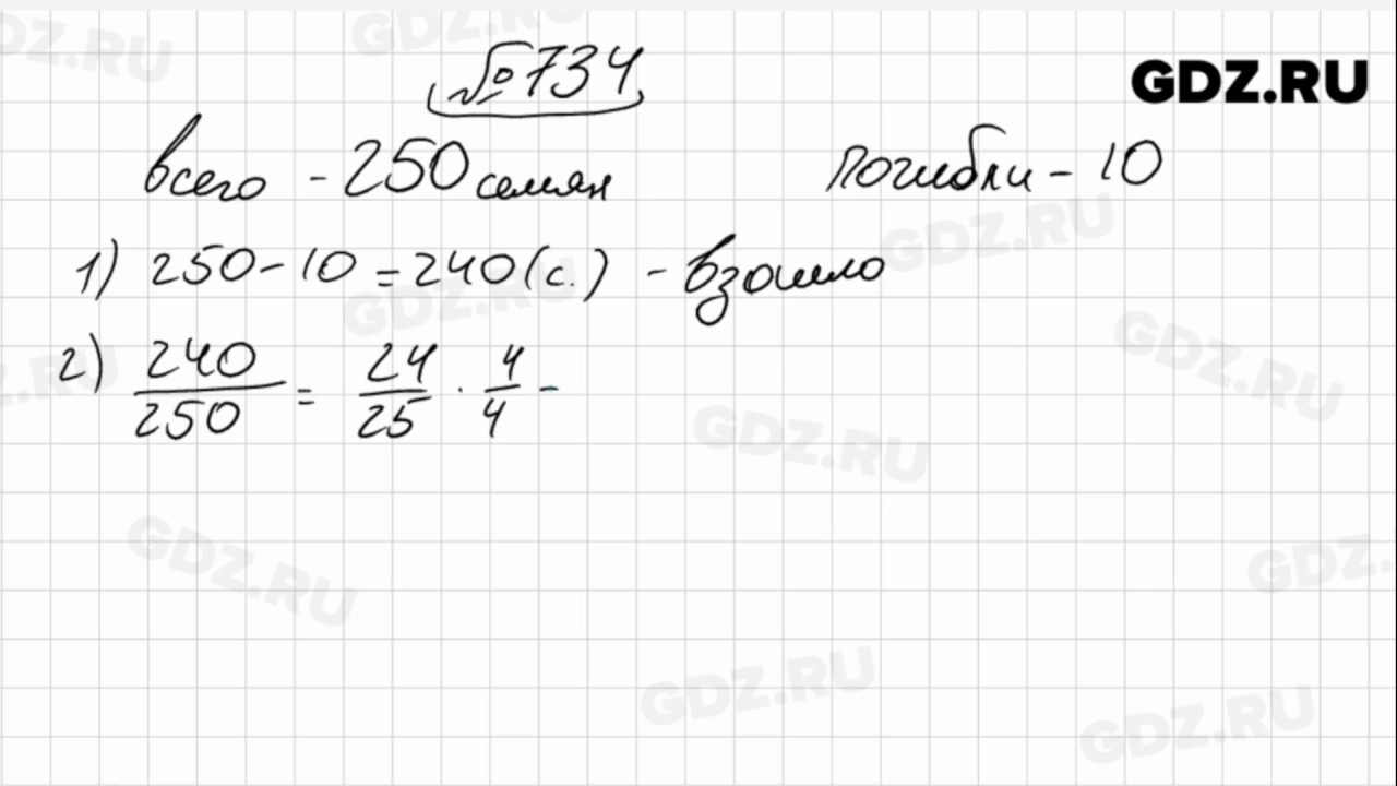 Решебник по математике 6 класс виленкин 1080
