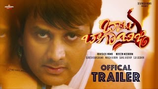 Babu Baga Busy (BBB) Official Trailer