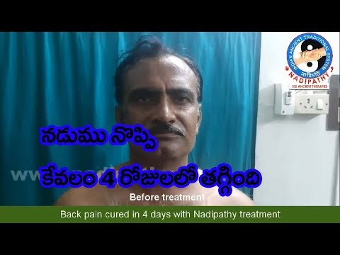 Back pain cured in 4 days with Nadipathy treatment