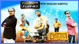 Manja (2014) Malayalam Full Movie