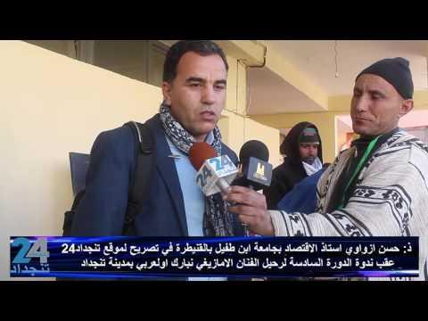 """""""فيديو"""" هذا ما قاله حسن ازواوي في الذكرى السادسة لرحيل الفنان الامازيغي مبارك اولعربي بمدينة تنجداد"""