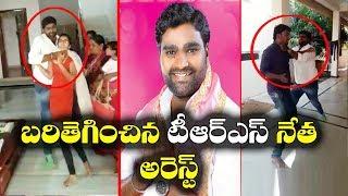 TRS Youth Leader Srinivas Reddy Arrested