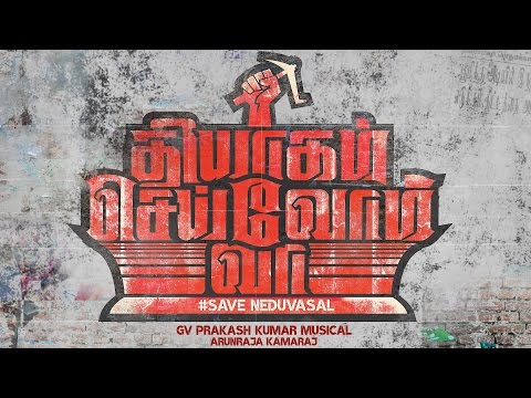 Thiyagam Seivom Vaa Official Lyric Video G V Prakash Kumar, Arunraja Kamaraj