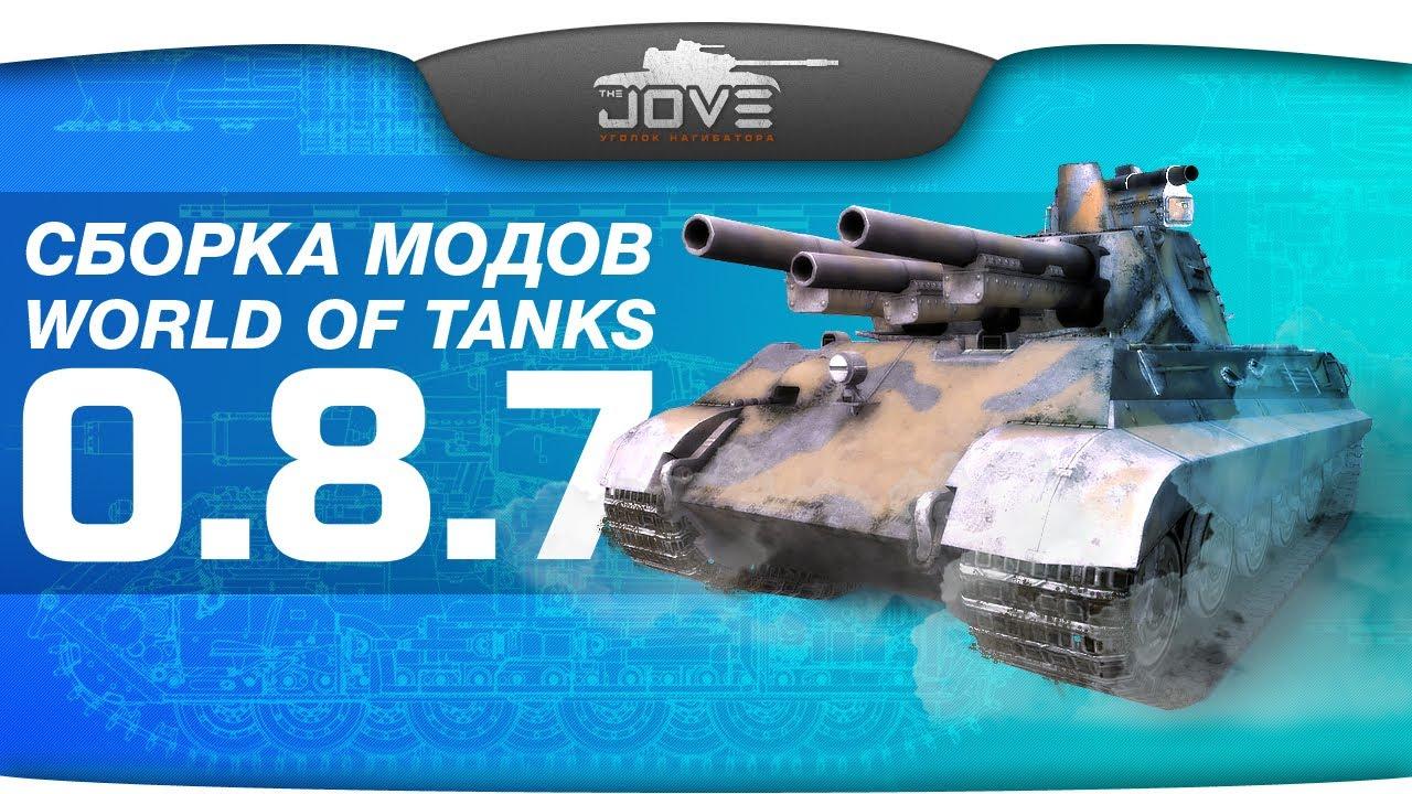 Модпак Джова к патчу 0.8.7. Сборка модов для World Of Tanks.