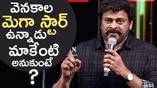 Mega Star Chiranjeevi Superb Words To Young Heroes In Mega..