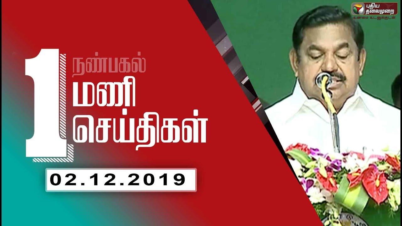 Puthiyathalaimurai 1 PM News | Tamil News | Breaking News | 02/12/2019