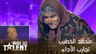 محمد الخطيب - النصف نهائيات - عرب غوت تالنت 3 الحلقة 11