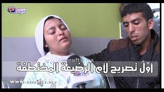 مؤثر.. أول تصريح لأم الطفلة المسروقة من قلب مستشفى الهاروشي..حقائق مثيرة و صادمة |