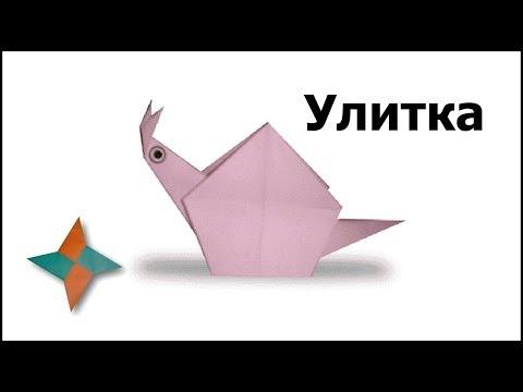 [Оригами улитка видео