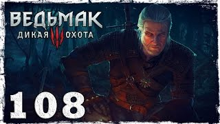 [PS4] Witcher 3: Wild Hunt. #108: Инструменты мастера.