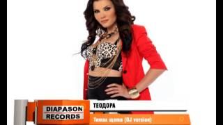 Теодора - Тотал щета (DJ версия)